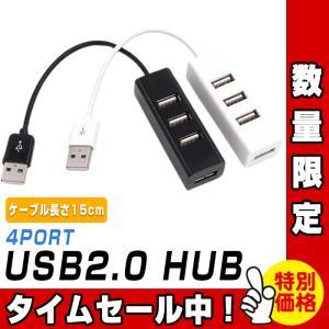 USBハブ USB ハブ  USB2.0 HUB 4ポート PC パソコン ノートPC デスクトップPC ノートパソコン デスクトップパソコン 小型 軽量の画像
