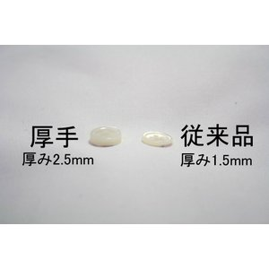 [メール便送料無料]【肉厚】17型高瀬貝ボタン 9mm[30個セット]厚み2.5mm 天然貝シャツボタン スーツボタン専門店のこだわりボタン|ttp|04