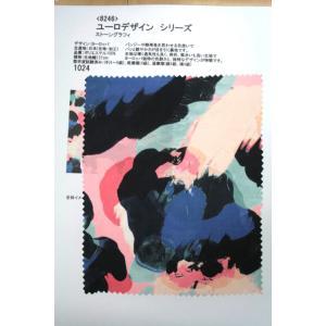 8246(カラー1024)プリント裏地見本帳(ユーロデザインシリーズ・ストーングラフィ) ttp
