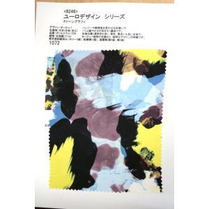 8246(カラー1072)プリント裏地見本帳(ユーロデザインシリーズ・ストーングラフィ) ttp