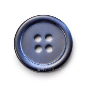 メール便送料無料 17型高瀬貝ボタン染色15mmHK17T color.2ブルー|ttp