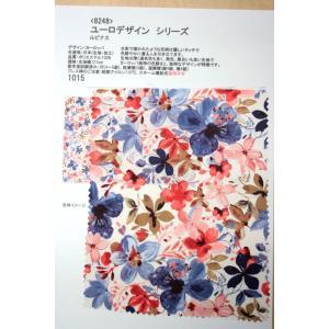 8248(カラー1015)プリント裏地見本帳(ユーロデザインシリーズ・ルピナス) ttp