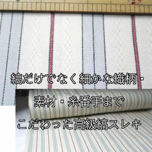 縞スレキ2800シリーズcolor.4 高級テーラー御用達の洋服付属専門店|ttp