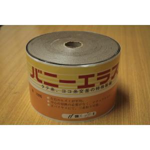 バニーエラス(バニーテープ)スーツ用の衿芯 1ロール(50m巻き) 高級テーラー御用達の洋服付属専門店 ttp