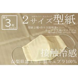 接触冷感マスク製作キット キュプラ100%生地 幅53cm 長さ70cm マスク3個分 クリーム杉綾 マスク用平ゴム幅3mm長さ3mとマスク型紙縫い方付き|ttp