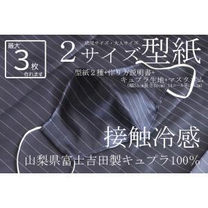 接触冷感マスク製作キット キュプラ100%生地 幅53cm 長さ70cm マスク3個分 濃紺ストライプ マスク用平ゴム幅3mm長さ3mとマスク型紙縫い方付き|ttp