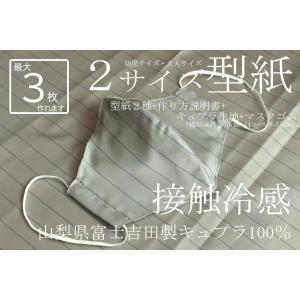 接触冷感マスク製作キット キュプラ100%生地 幅53cm 長さ70cm マスク3個分 ライトグレーストライプ マスク用平ゴム幅3mm長さ3mとマスク型紙縫い方付き|ttp