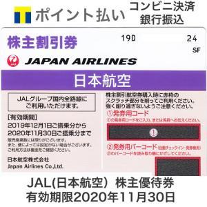 カードOK JAL(日本航空)株主優待券 有効期限2020年11月30日
