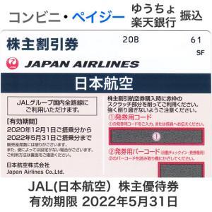 JAL(日本航空)株主優待券 有効期限2022年5月31日