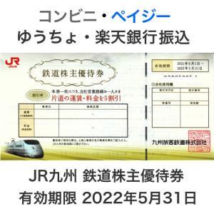 JR九州 株主優待券 有効期限2022年5月31日