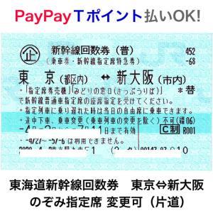 カードOK 新幹線 東京-新大阪 指定席回数券 1枚(片道)