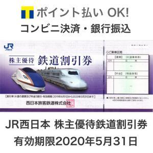 カードOK JR西日本 株主優待券 有効期限2020年5月31日 ※2021年5月31日まで延長とな...