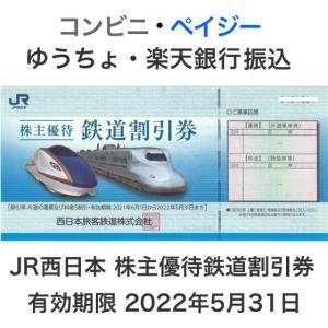 JR西日本 株主優待券 有効期限2022年5月31日