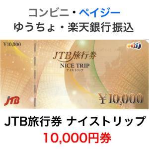 JTB旅行券 ナイストリップ 10,000円券