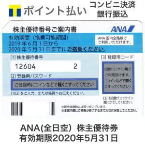 カードOK ANA(全日空)株主優待券 有効期限2020年5月31日 ※2020年11月30日まで延...