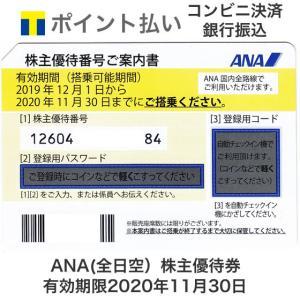 カードOK ANA(全日空)株主優待券 有効期限2020年11月30日 ※2021年5月31日まで延長となりました。
