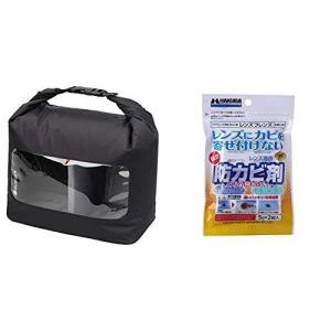 セット買いHAKUBA 防湿カメラケース ドライソフトボックス L ブラック KDSB-LBK & HAKUBA レンズ専用防カビ剤 フレン|tts