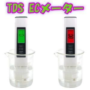 【色が変わる!電池付き】TDS ECメーター02 TDS&EC測定器 熱帯魚飼育 水質検査用 温度測...