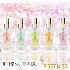 FIRST KISS ボディドレス ボディミスト 【コスメ】|tu-hacci