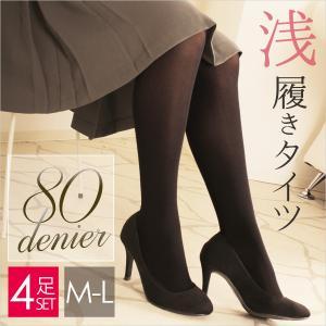 【4足セット】 ローライズ 浅履きタイツ 80デニール ブラック|tu-hacci