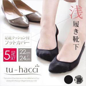 ソックス 靴下 脱げない  5足セット パンプスカバー 浅型 滑り止め 履きやすい|tu-hacci