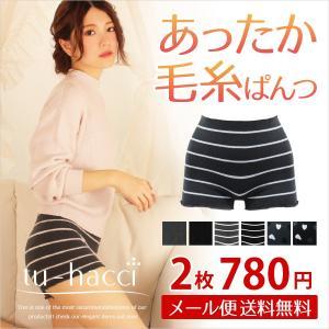 【2枚セット】 あったか ふわふわ毛糸パンツ 6color ブラック/グレー/ブラックボーダー/グレーボーダー/ブラックハート/グレーハート 【メール便発送】|tu-hacci