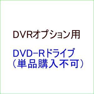 オプション品【DVR用DVD-R-drive】 (4CH機)SA-50474,50475,50476,50477,(8CH機)SA-50590,50591,50592,50593専用|tu-han-net