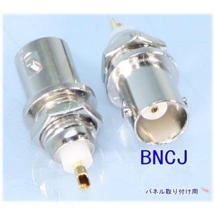 【SA-44108】 防犯カメラ 監視カメラ用  BNCJ パネル取り付け用|tu-han-net