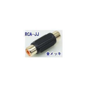SA-44375 防犯カメラ 監視カメラ用 変換コネクター RCA-JJ(RCAJ-RCAJ)  金メッキ|tu-han-net