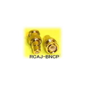 SA-46069 防犯カメラ 監視カメラ用 変換コネクター BNCP-RCAJ|tu-han-net