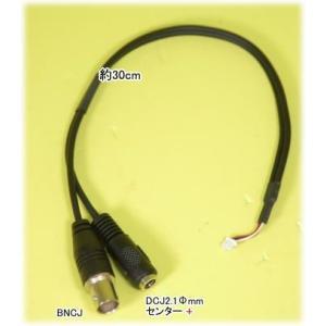【SA-48076】49828用ドーム型防犯カメラ用 修理補修用接続コード|tu-han-net