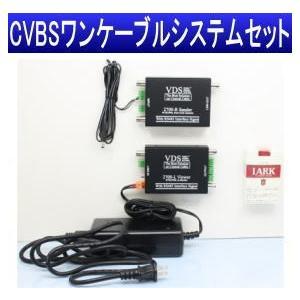 【SA-48444】(VDS2700)防犯カメラ用ワンケーブルシステムセット(工事の簡略化)(VDS2700-R/VDS2700-L/ACアダプターの3点セット)|tu-han-net