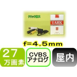 【SA-48503】 防犯カメラ・監視カメラ 27万画素カラーCMOS小型カメラ (f=4.5mmボタン型レンズタイプ) 水平画角約40度|tu-han-net