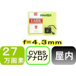 【SA-48542】 防犯カメラ・監視カメラ 27万画素カラーCCD小型カメラ(丸ビス型レンズ) f=4.3mm 水平画角約40度|tu-han-net
