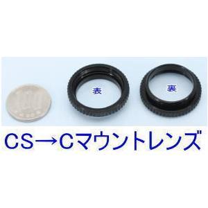 【SA-48623】 防犯カメラ・監視カメラ C-CSマウント変換リング 黒色|tu-han-net