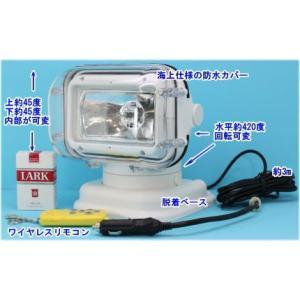【SA-49507】 海上防水仕様/マグネットタイプ/スピード調整可 ワイヤレスリモコンサーチライトセット DC12V用55Wハロゲン球|tu-han-net