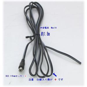 【SA-49544】DC2.1Фmmコネクター付1.8mコード|tu-han-net