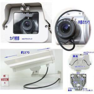 SA-49846 プロ仕様 高級ダミーカメラ /屋外防雨仕様 SA-5500D/PRO|tu-han-net