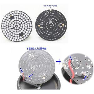 【SA-49872】 赤外線照射器SA-49416用 交換補修用LEDユニット|tu-han-net