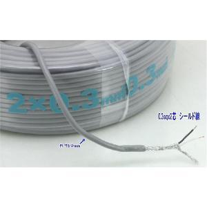 【SA-50153】 コントローラー用線RS-485  (0.3sq x 2芯シールド線) 外寸5Фmm 切り売り(¥170/m)|tu-han-net