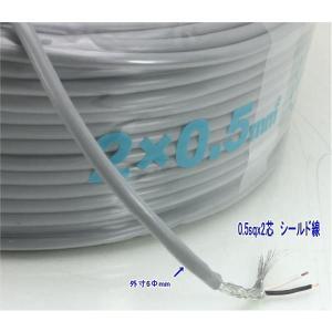 【SA-50154】 コントローラー用線RS-485  (0.5sq x 2芯シールド線) 外寸6Фmm 切り売り(¥210/m)|tu-han-net