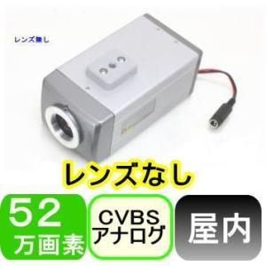 【SA-50435】 防犯カメラ・監視カメラ 52万画素650TVL カラー防犯カメラ (レンズ無し)|tu-han-net