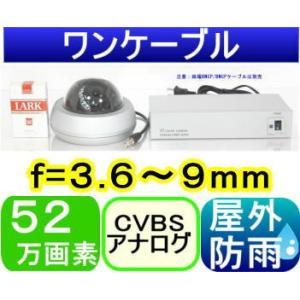 【SA-50444】 防犯カメラ・監視カメラ 52万画素カラー 屋外用 ワンケーブルドームカメラセット f=3.6〜9.0mm(バリフォーカル) 最低照度0.01LUX 赤外線LED内蔵 tu-han-net