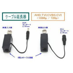 【SA-50549】 防犯カメラ・監視カメラ用 ケーブル延長器 1セット CVBS/AHD(1080p,720p)/TVI(1080p)信号対応|tu-han-net