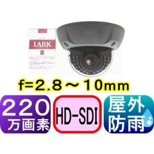 【SA-50561】 2.1メガピクセル(HD-SDI)屋外用ドーム型防犯カメラ 210万画素 フルHD(1920x1080p) f=2.8〜10mm 赤外線LED28個 Max30m照射|tu-han-net