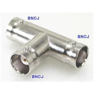 【SA-50654】 防犯カメラ・監視カメラ用 BNC分配コネクタ BNCJ/BNCJ/BNCJ メス-メス-メス|tu-han-net