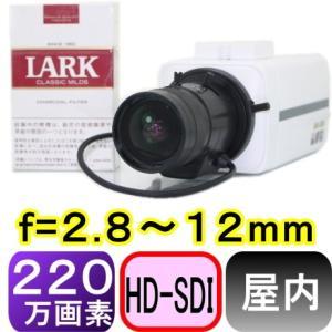 【SA-50738】 2.1メガピクセル(HD-SDI)屋内用防犯カメラ 210万画素 フルHD(1920x1080p)  3メガピクセル対応レンズ付 f=2.8〜12mm|tu-han-net