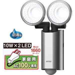 【SA-50760s】 屋外防雨形センサーライト 高輝度あかるい10WLEDx2球式 (AC100Vタイプ) 1660lm|tu-han-net