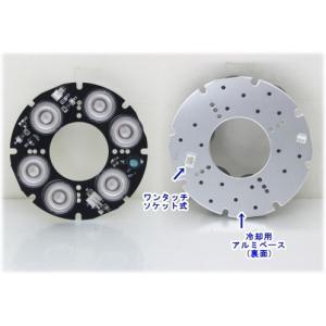 【SA-50775】 屋外用防犯カメラSA-50774用 補修用部品 赤外線特大6LEDユニット|tu-han-net
