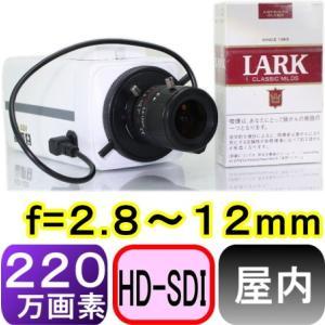 【SA-50781】HD-SDI210万画素2.1メガピクセル屋内用カメラ f=2.8〜12mm +3メガピクセルレンズ付 画角:水平約95〜22度 垂直約70〜17度|tu-han-net